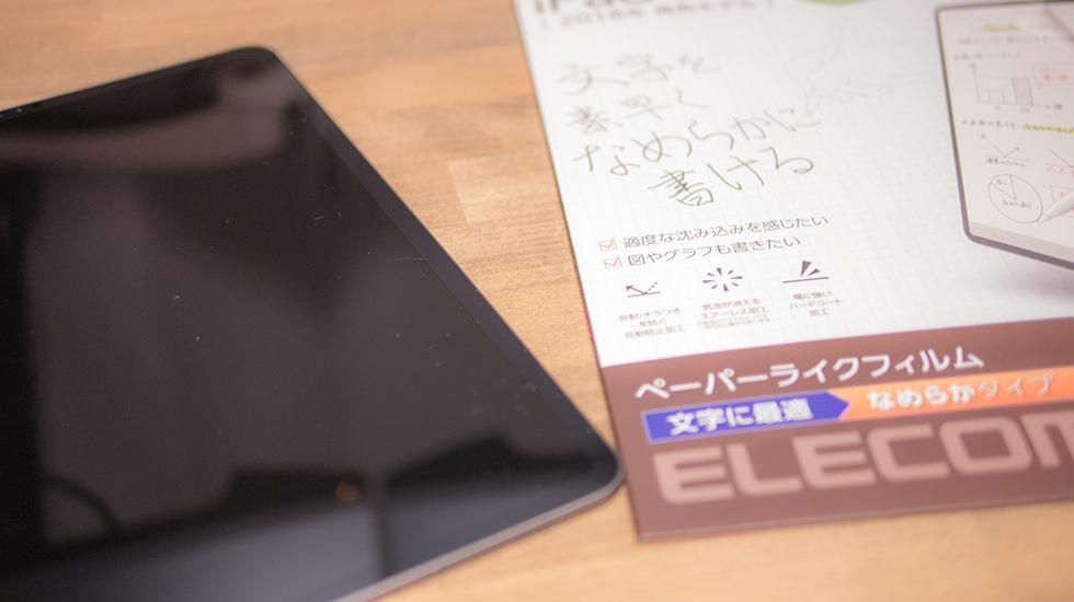 iPad Pro12.9インチにELECOMのペーパーライクフィルムを貼ったところ