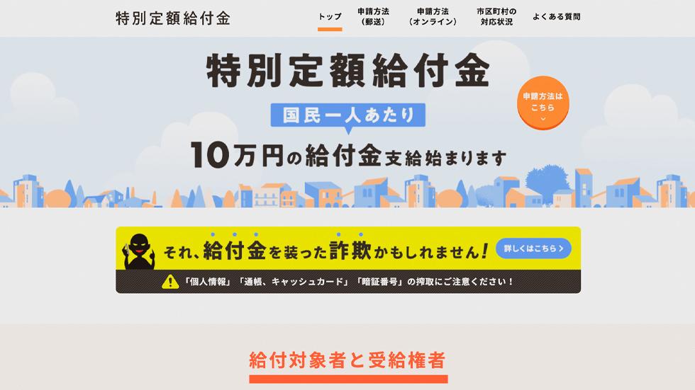 10万円給付 申請