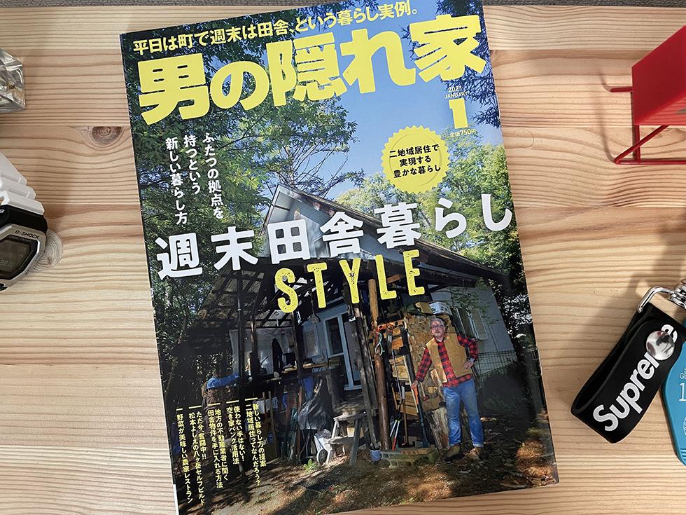 雑誌 男の隠れ家に掲載されました